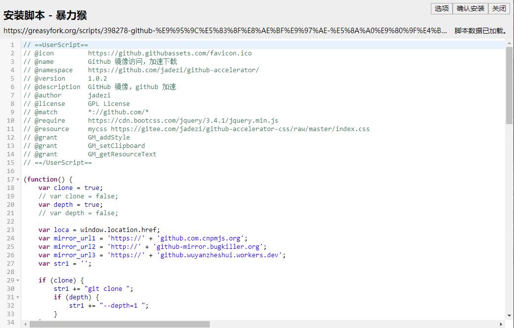 Violentmonkey 暴力猴 浏览器增强插件