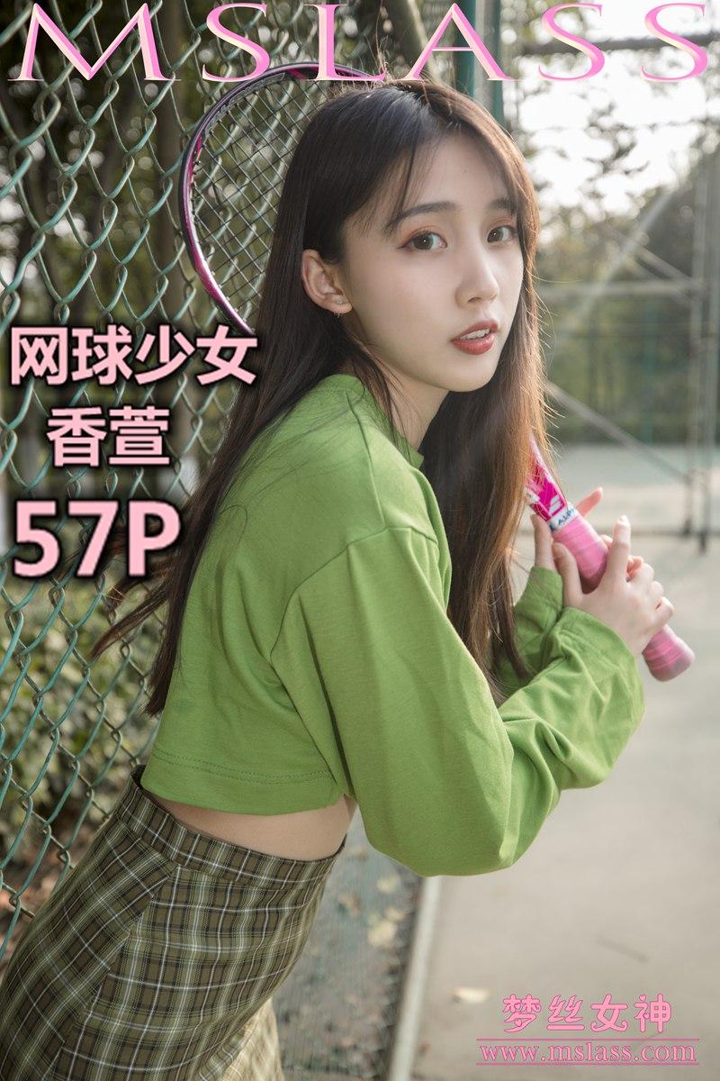 [MSLASS]梦丝女神 香萱 网球少女