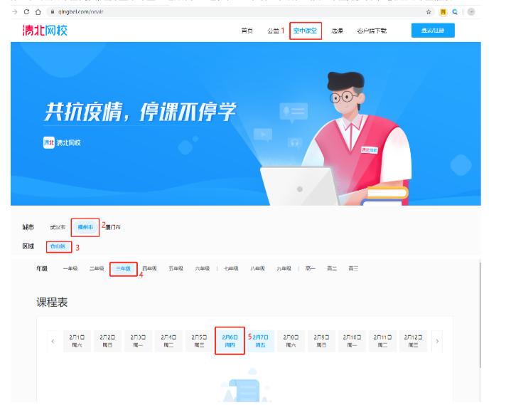 清北网课学生观看方法教程