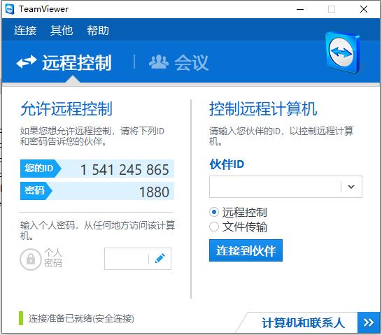 TeamViewer 9.0.224135 企业绿色特别版