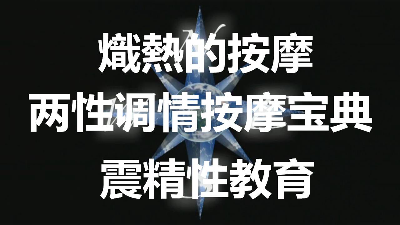 两性调情按摩宝典(英语解说无字幕)