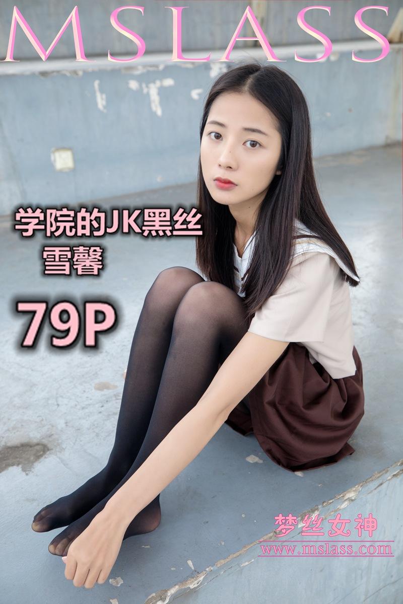 [MSLASS]梦丝女神 雪馨 学院的JK黑丝袜