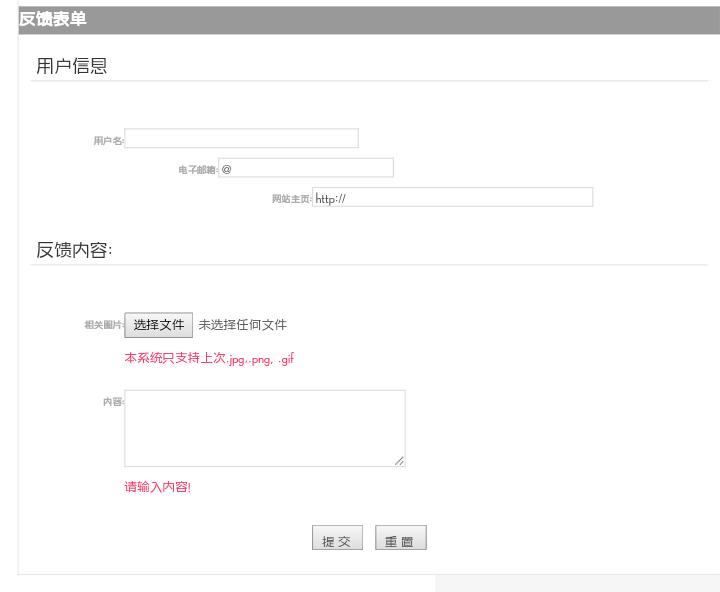 html教程-用户反馈表单源代码