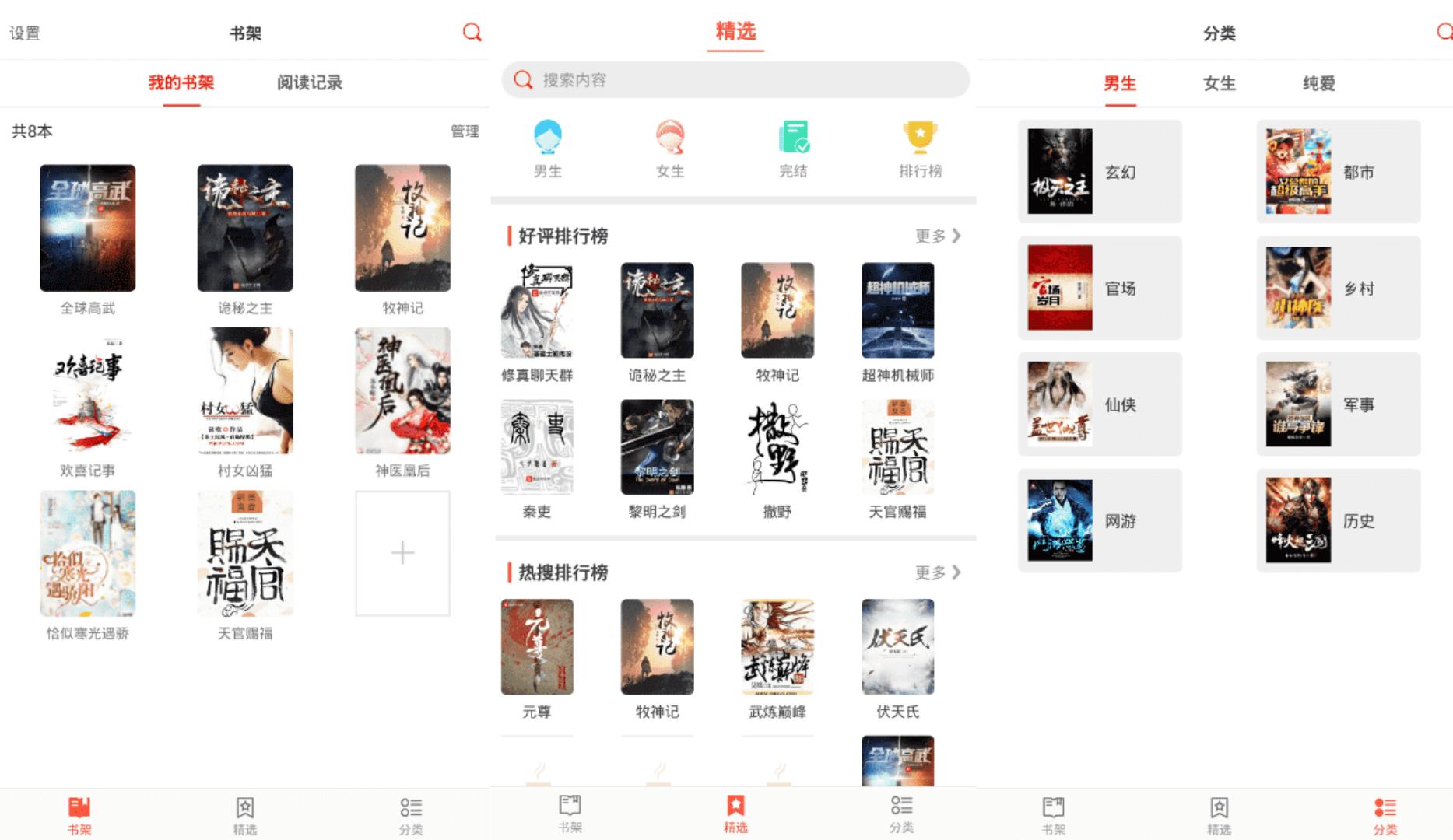 小说淘淘去广告版v1.0.20 免费看热门书籍