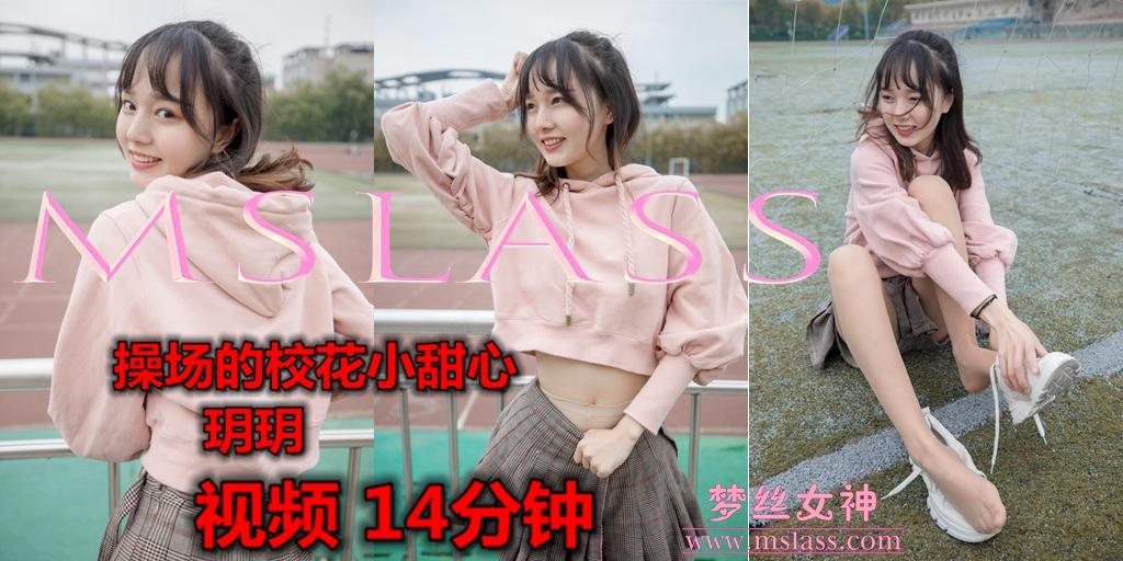 [MSLASS]梦丝女神 玥玥 操场的校花小甜心 包含视频