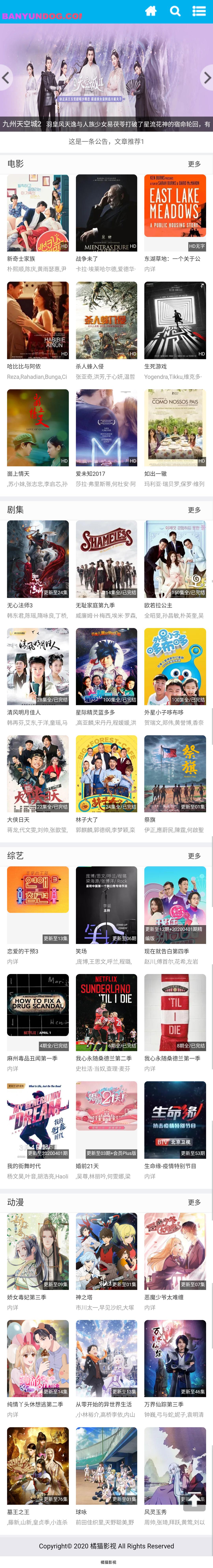 【寄售】苹果cmsv10仿草民电影网自适应模板插图(3)