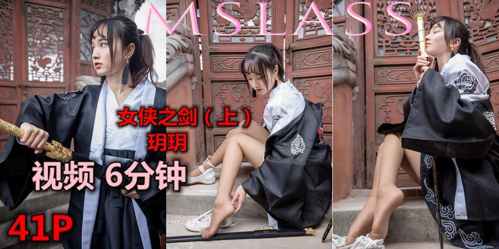 [MSLASS]梦丝女神 玥玥 女侠之剑 上&下 包含视频