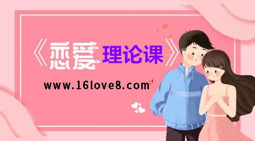 宣宣私教课《恋爱理论课》  恋爱教学 恋爱技巧 第1张