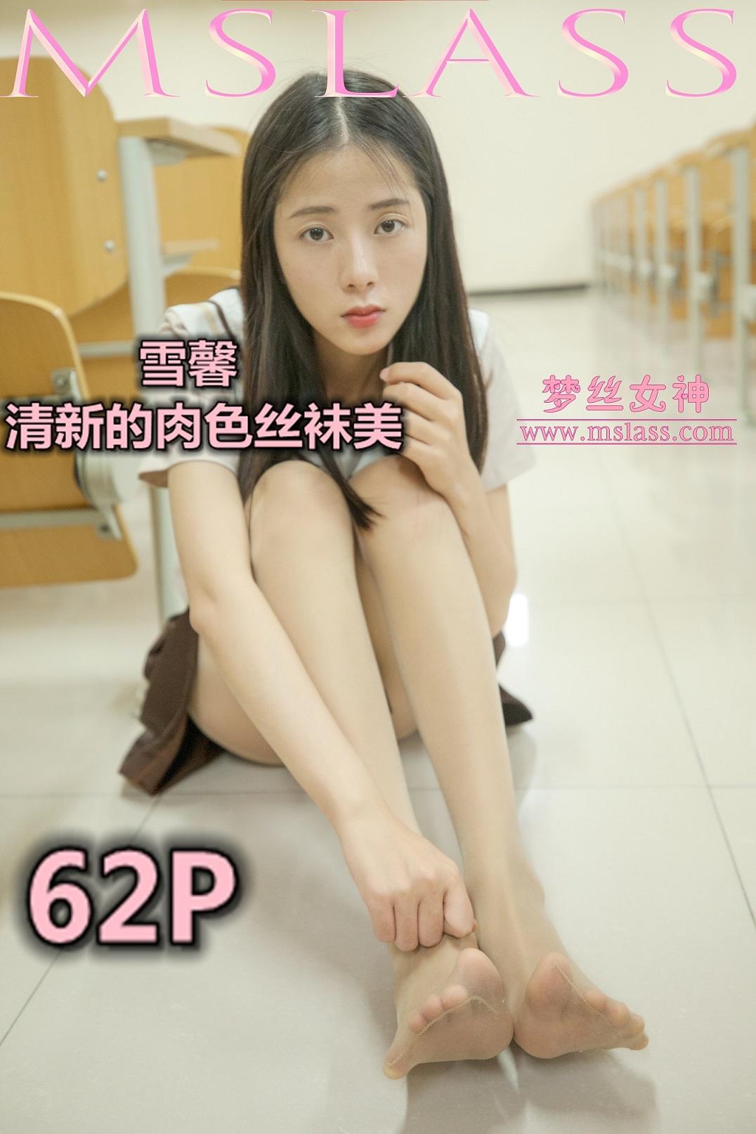 [MSLASS]梦丝女神 雪馨 清新的丝袜美
