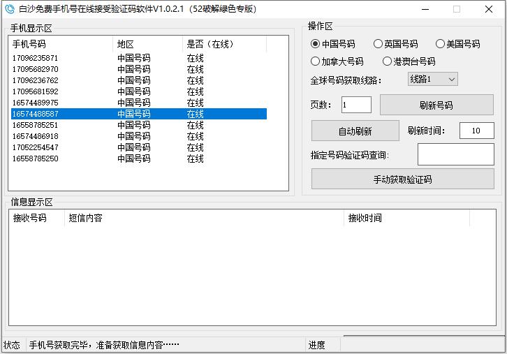 白沙免费手机号在线接受验证码软件V1.0.2.1