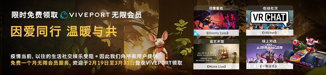 免费领1月Viveport无限会员