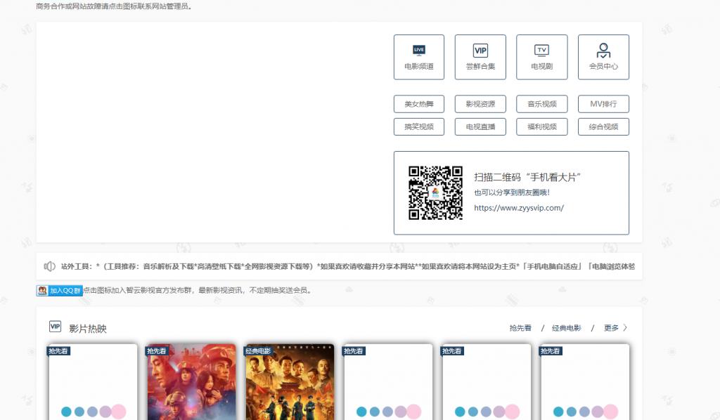 智云影视资源网PHP采集无需数据库V1.2版
