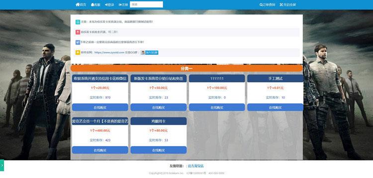 PHP在线发卡系统伯乐个人自动发卡网源码V3.1
