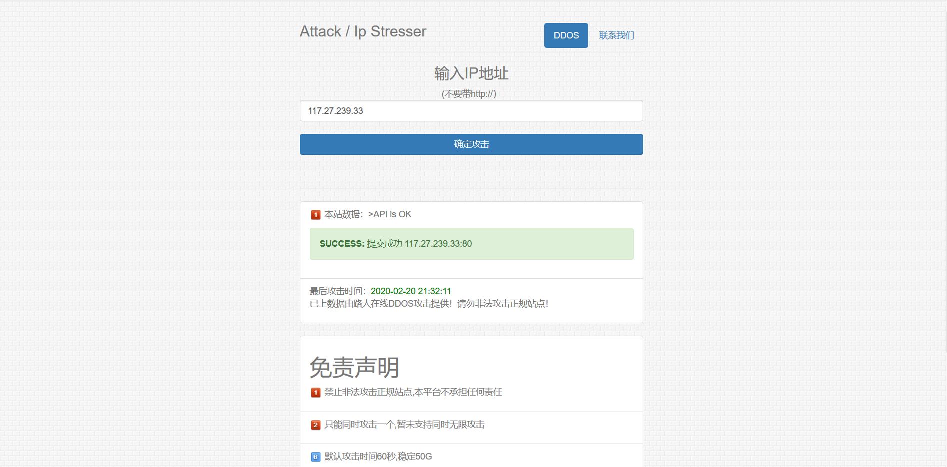 最新免费DDOS教程加上API接口50G输出