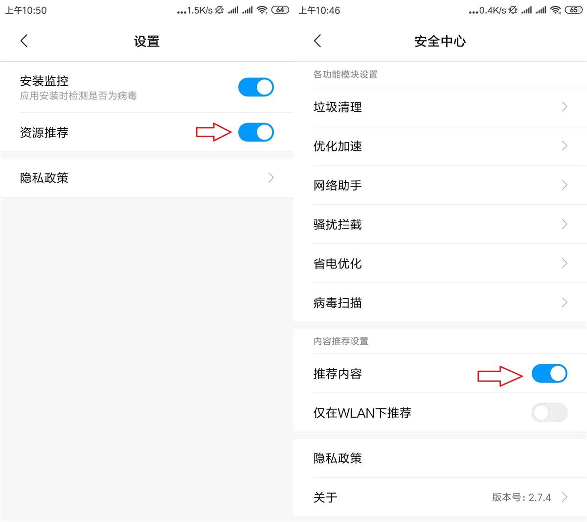 小米手机MIUI 11系统关闭广告方法