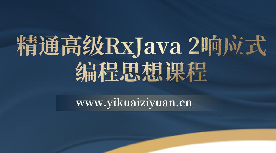 精通高级RxJava 2响应式编程思想课程  第1张