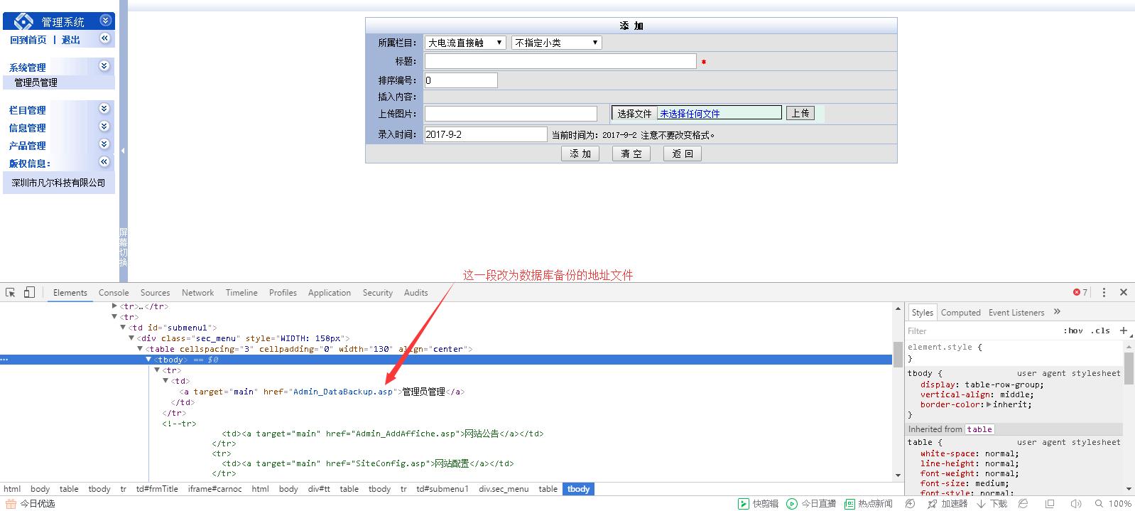 通过审核元素+数据库备份拿webshell