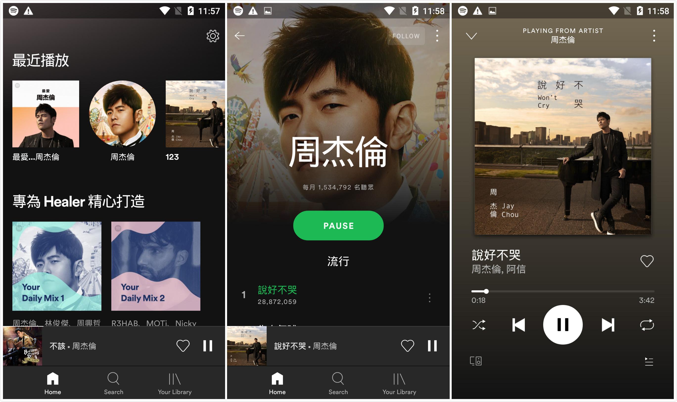 Spotify音乐神器v8.5.59 解锁会员去广告破解版