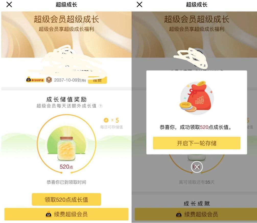 最新活动每月领QQ超会几百成长值