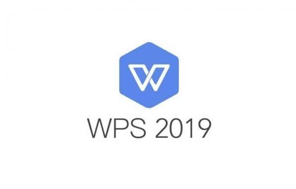 WPS 2019专业版免费永久激活