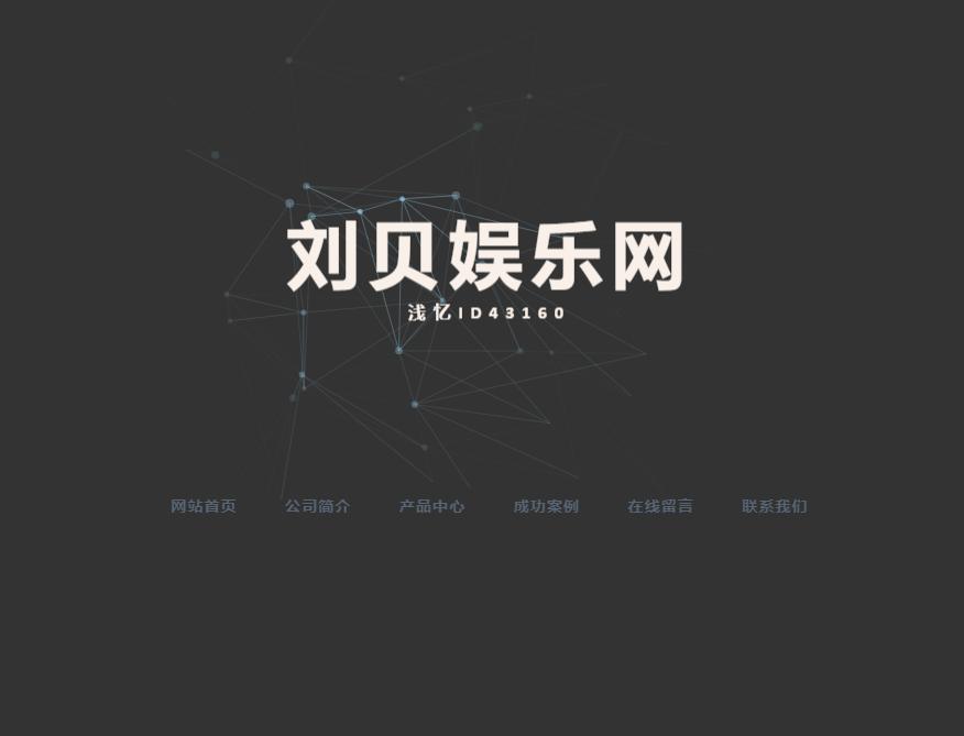 黑色炫酷的HTML5飘雪星空引导页源码