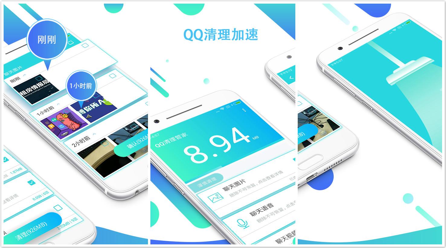 QQ清理管家 专业垃圾诊断 体积小/速度快/效率高清垃圾