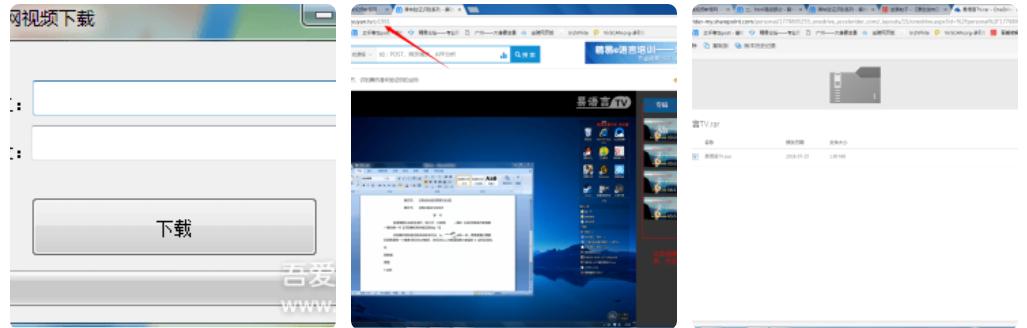 易语言TV网_视频下载软件