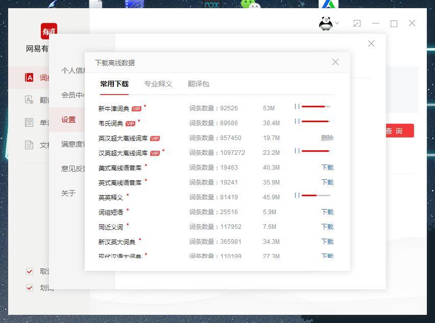 PC网易有道词典v8.6.2破解