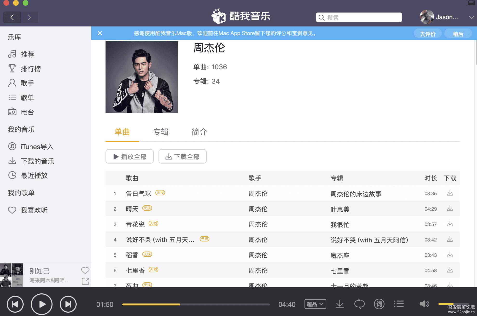 酷我音乐 v1.4.0 for Mac VIP激活版