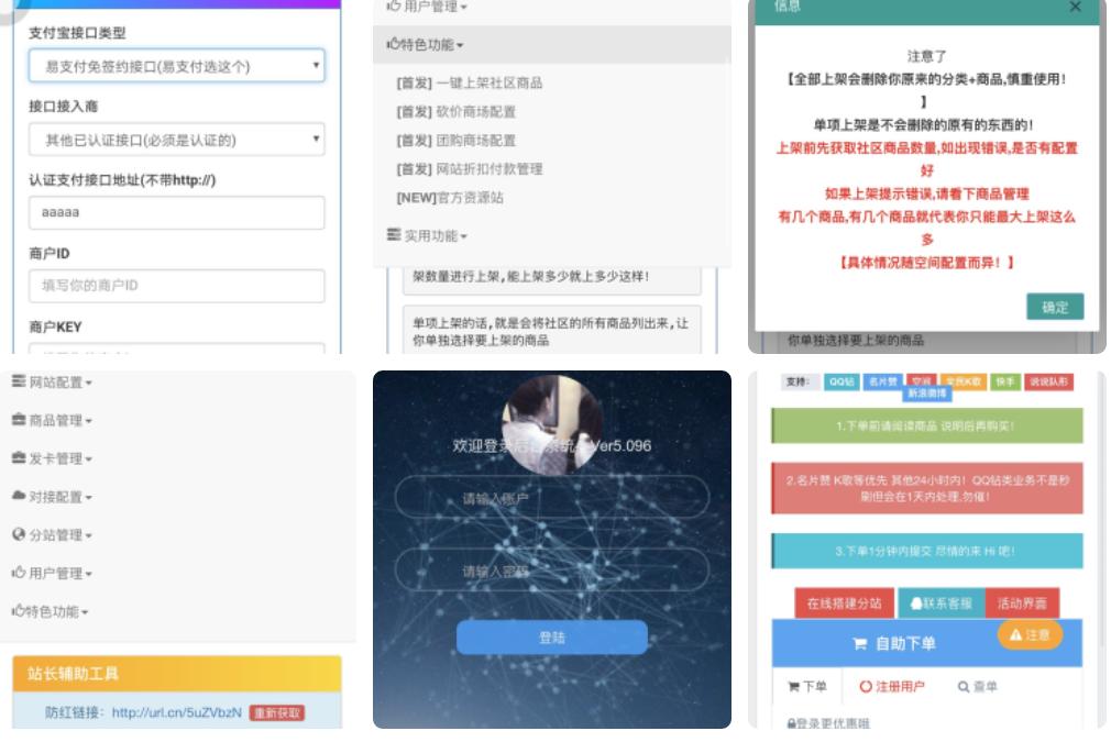 php代刷系统最新破解无后门