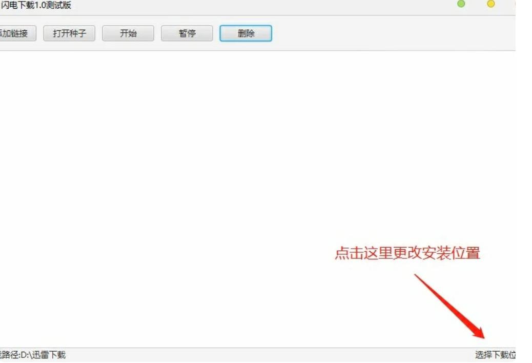 精品软件-PC版_闪电下载_超越迅雷下载(3)