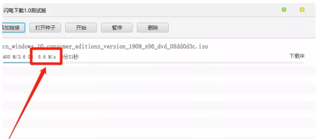 精品软件-PC版_闪电下载_超越迅雷下载(4)