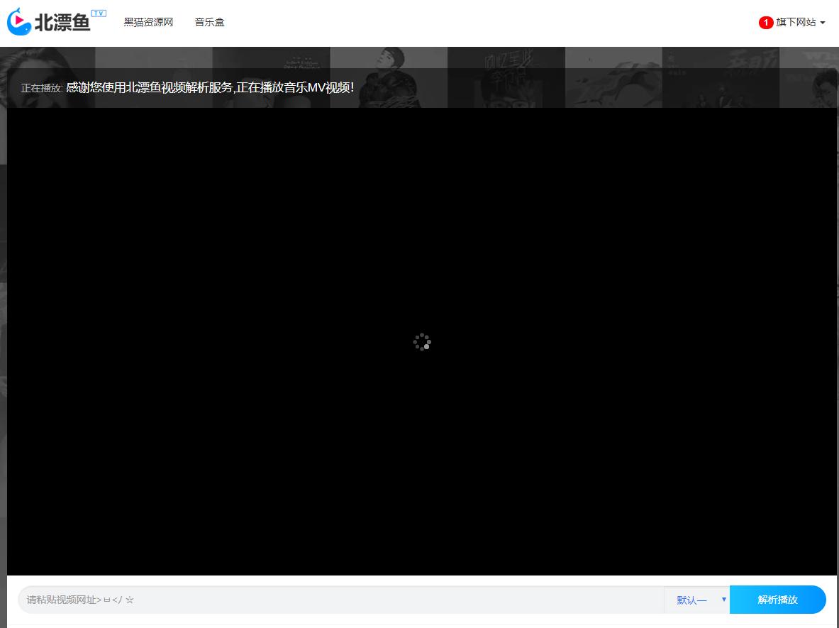 北漂鱼二次解析源码,视频免费解析在线播放源码.