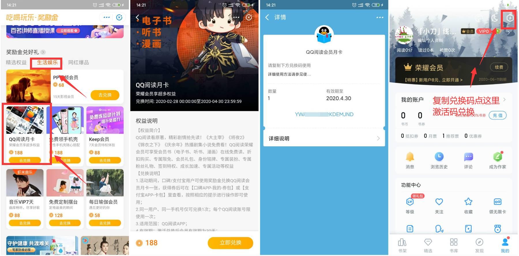 支付宝领1个月QQ阅读会员