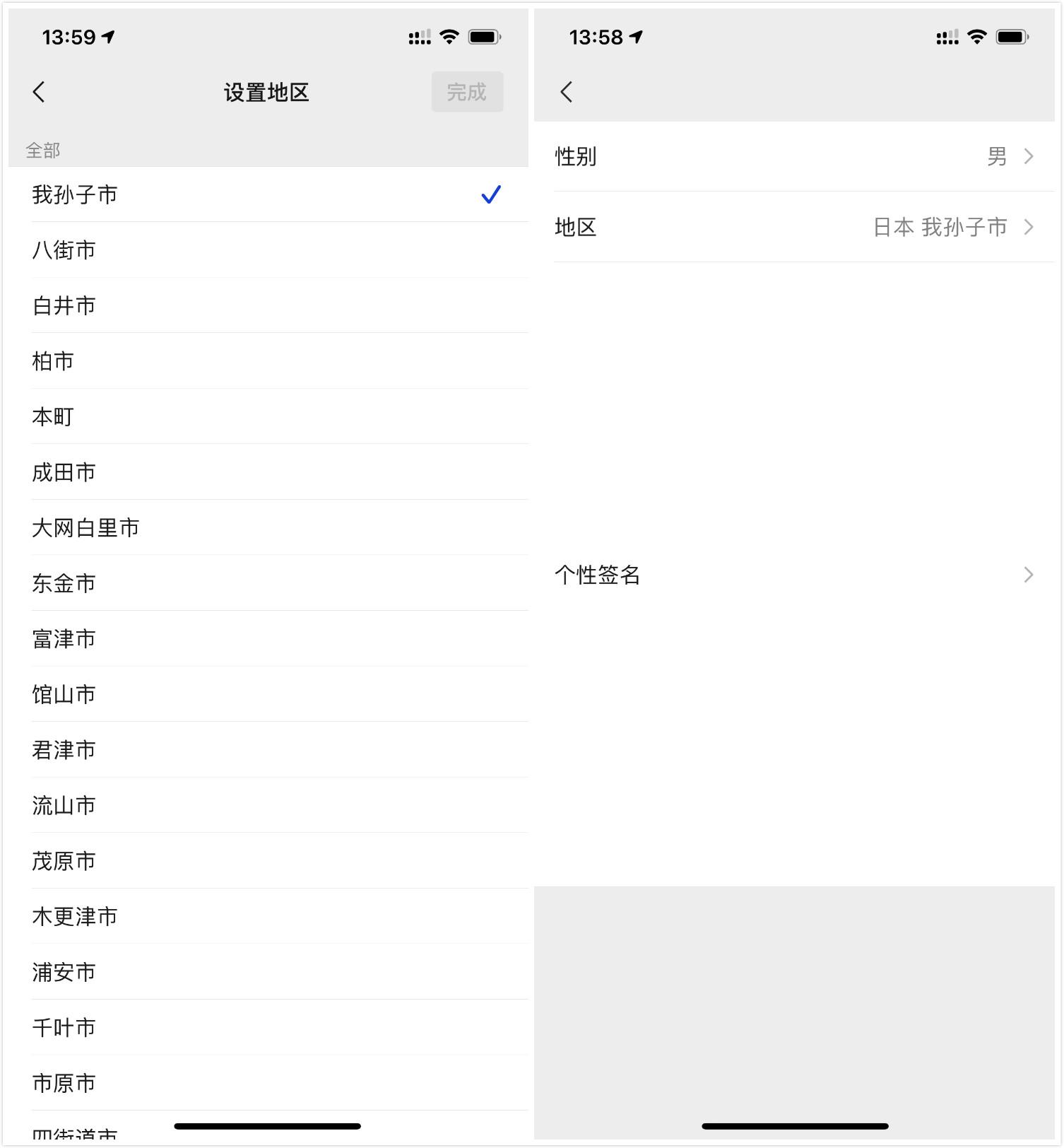 微信地区改 日本 我孙子市 方法