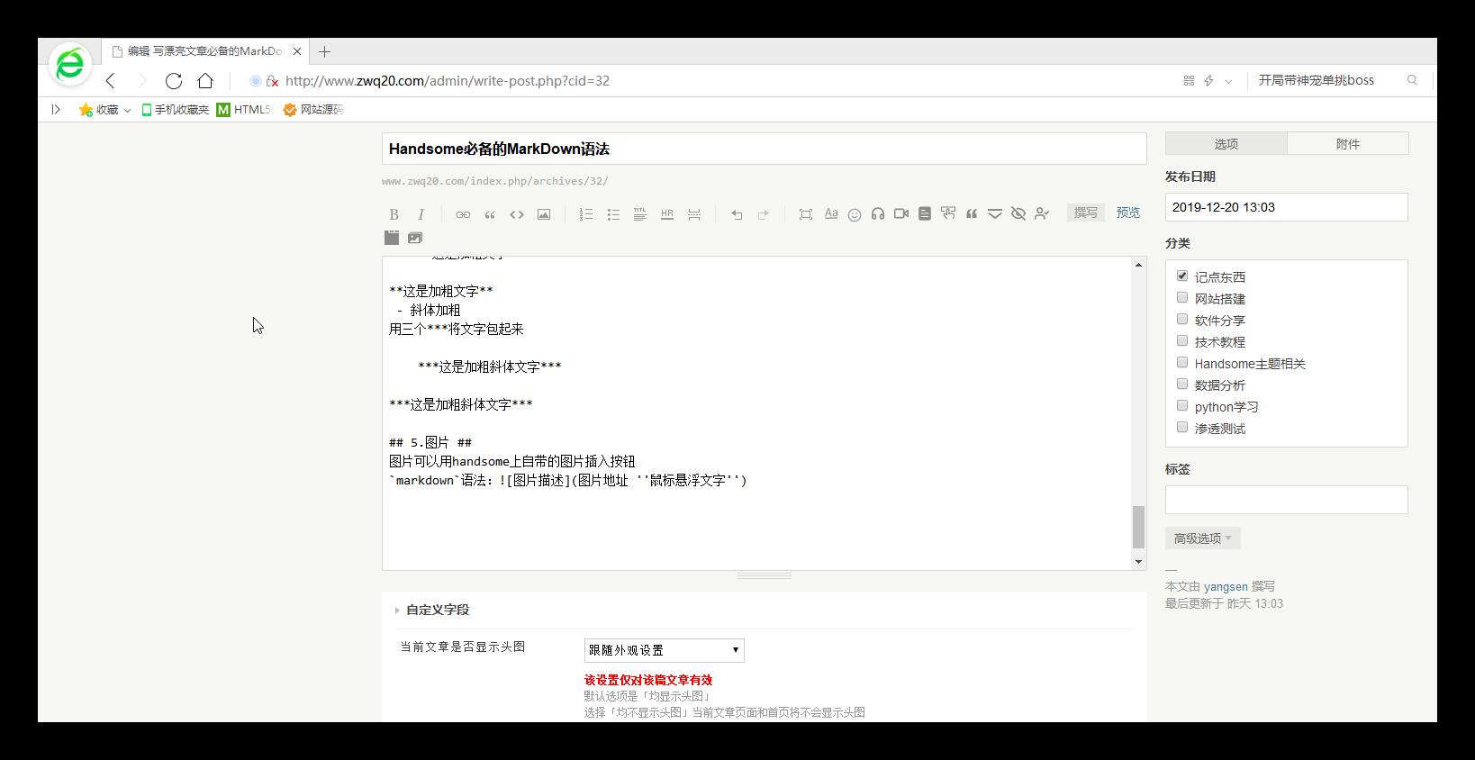 杨森blog