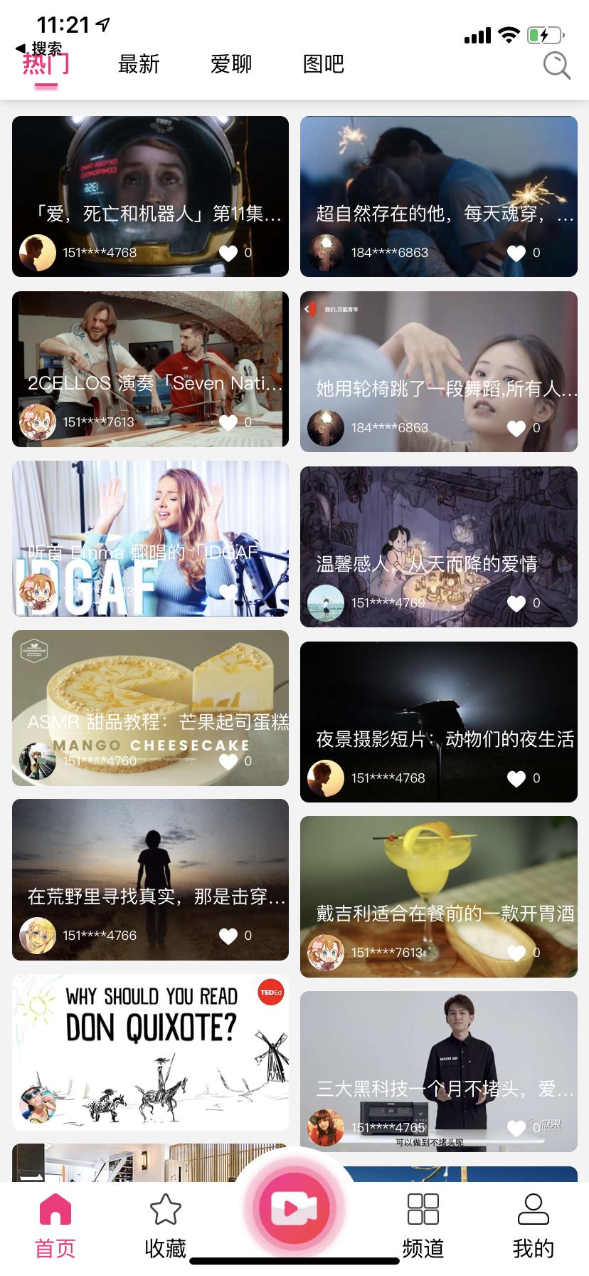 小松鼠短视频商业版源码开源下载,免费小视频完美开源源码免费下载