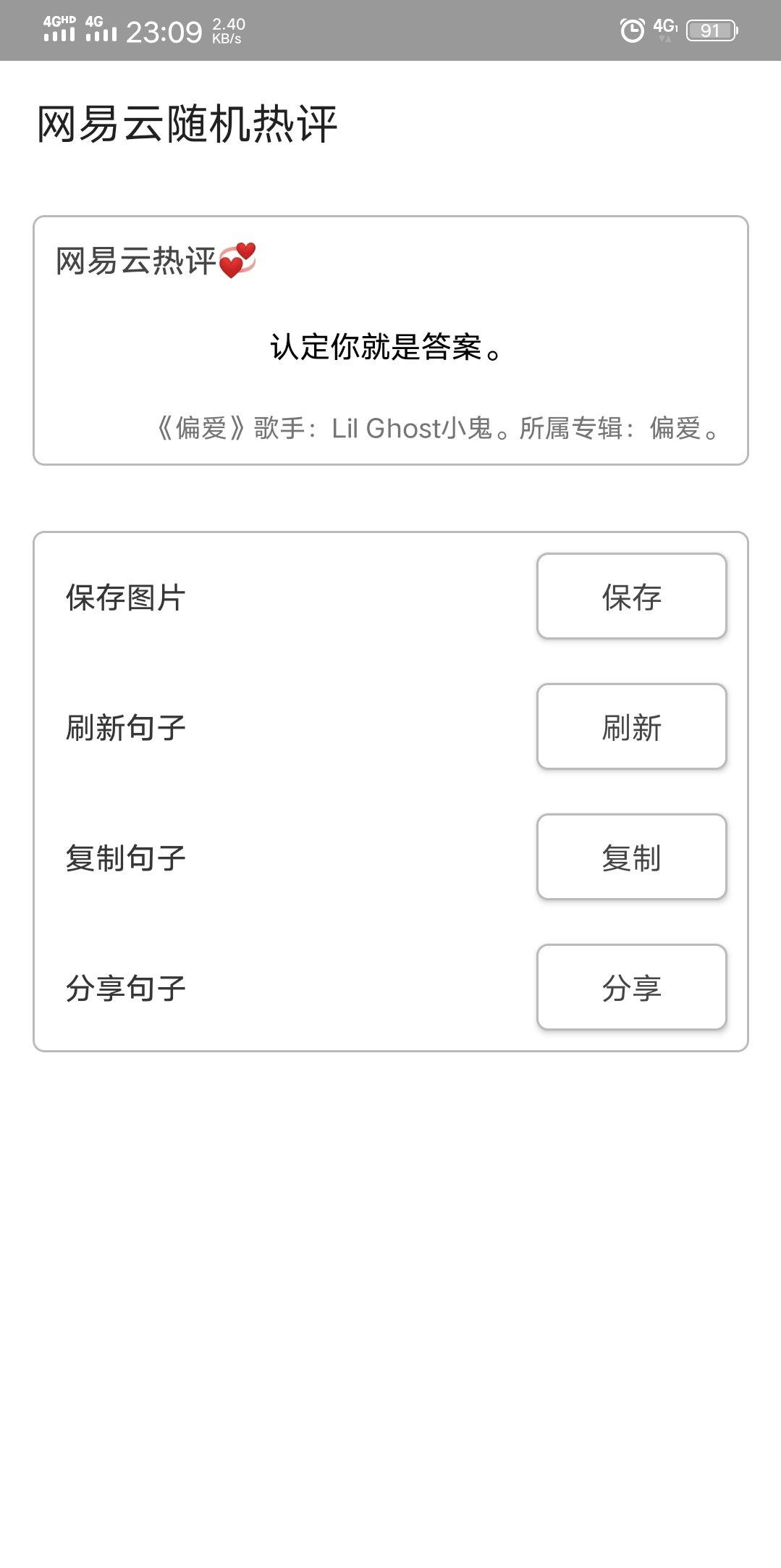 安卓网易云随机热评1.0