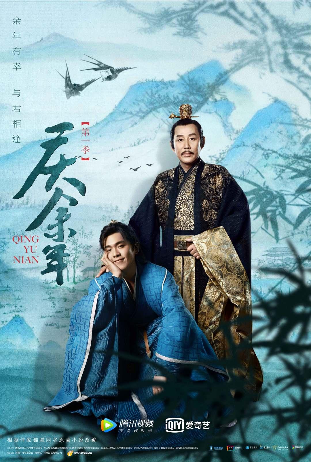 《庆余年》第一季1-46全集 4K高清1080P