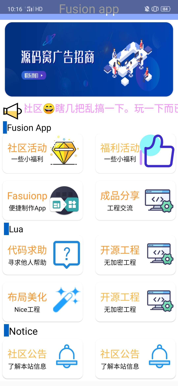 Discuz程序Fudion app模板