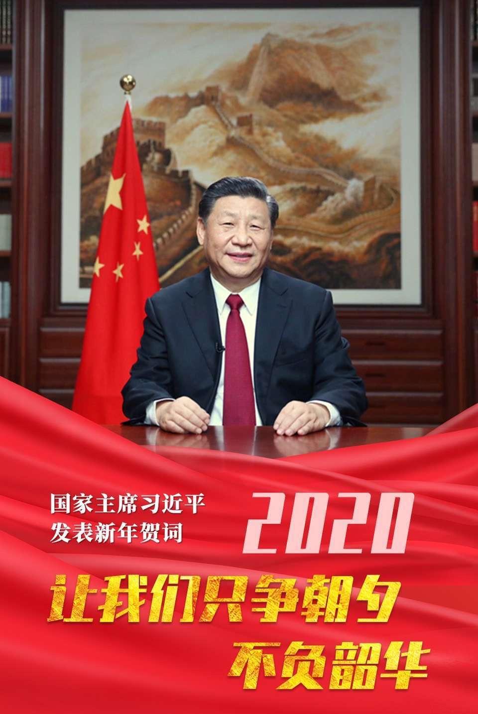 习近平主席2020年新年祝福
