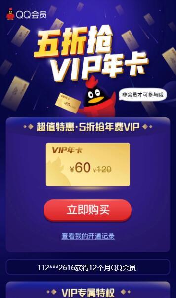 58元开一年QQ会员VIP