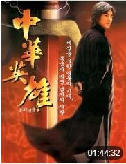 电影中华英雄