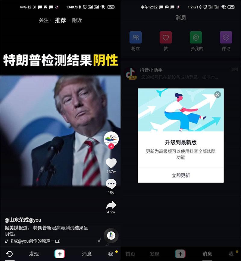 抖音短视频极简版 v10.0 仅5MB老版本