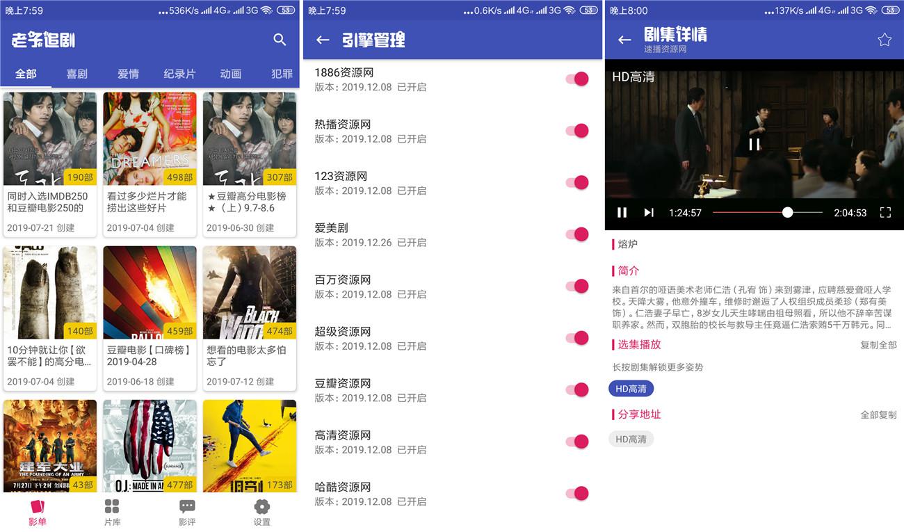 安卓老子追剧APP去广告版v1.0.5