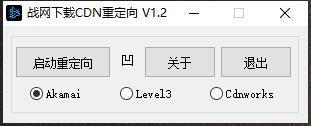 暴雪战网下载CDN重定向加速v1.2