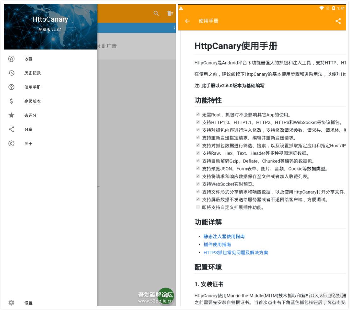 安卓最强抓包工具 HttpCanary破解版