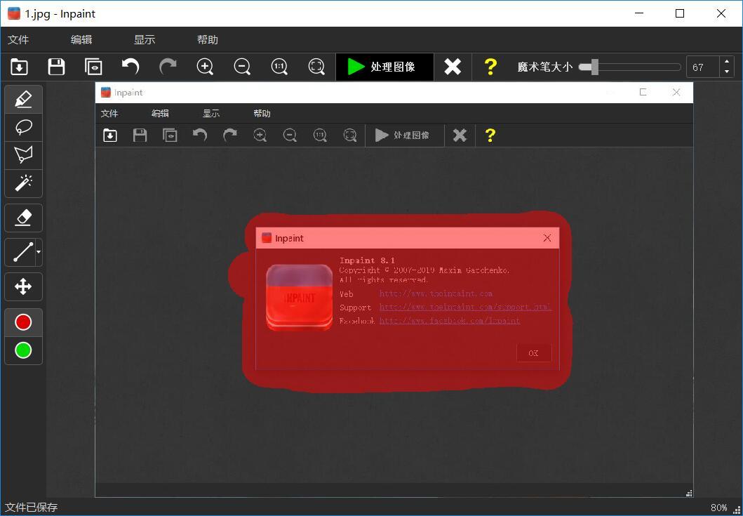 图片去水印工具Inpaint v8.1单文件