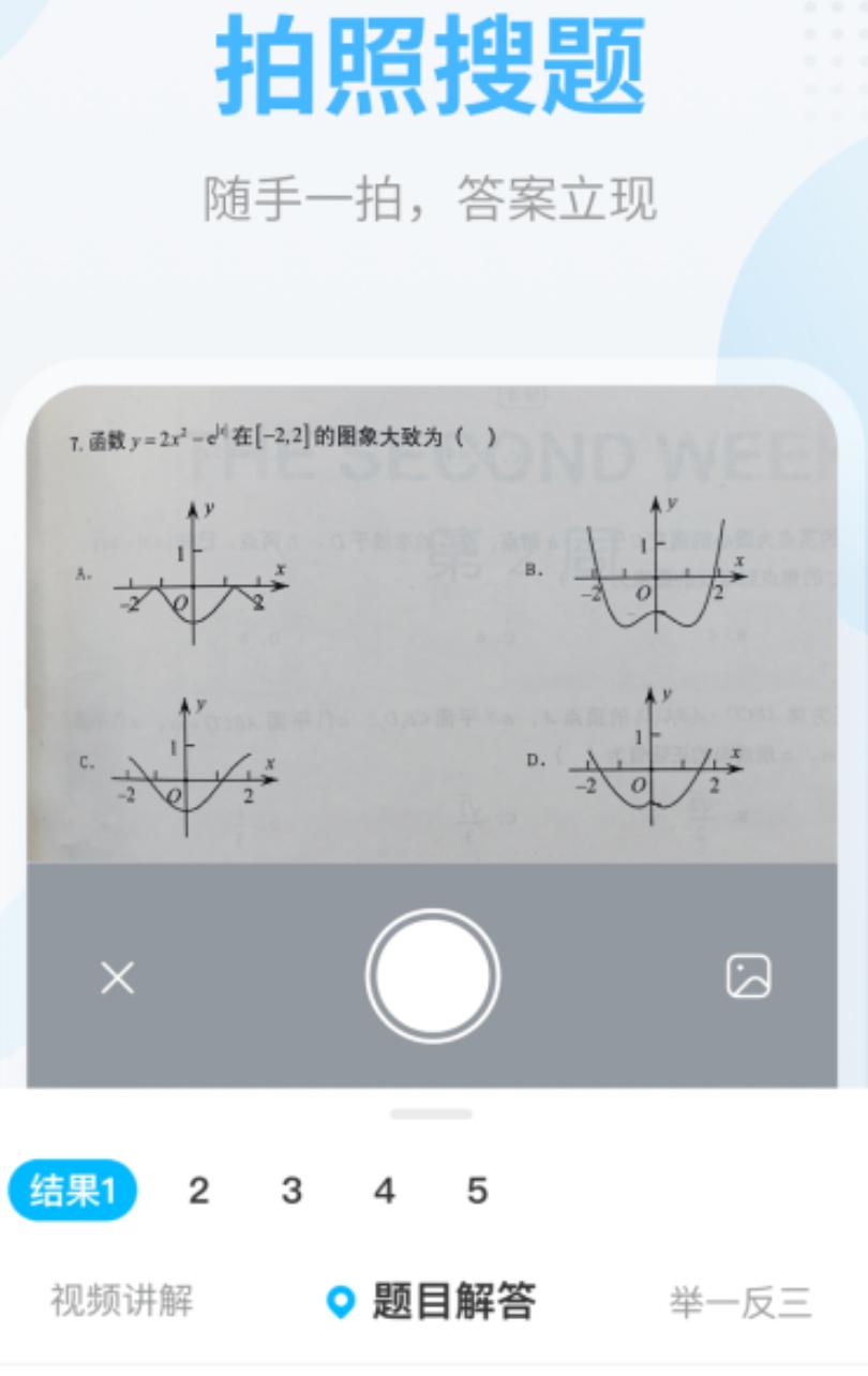 作业帮v12.5.2去推荐_破解_会员