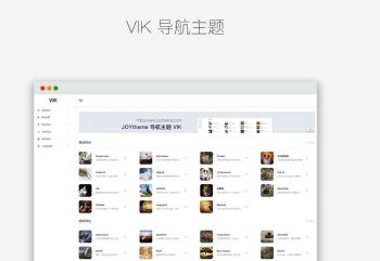 简约响应式导航主题VIK_WordPress模板